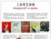 prensa en shanghai