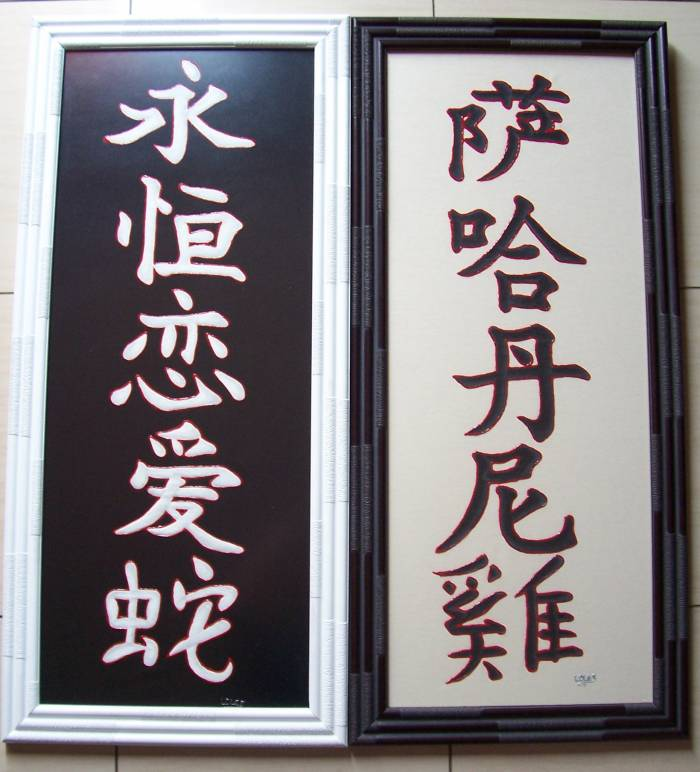 Letras Chinas Loles Centeno - Artelista.