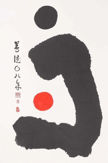 Yin Yang Taoista Tinta Papel Figura