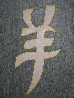 Letra China Decoración Textil