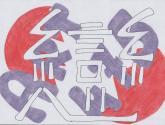 condemna a muerte en japòn